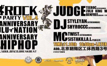 UpRock Hip-Hop Party Vol. 4 [Nov 10th]
