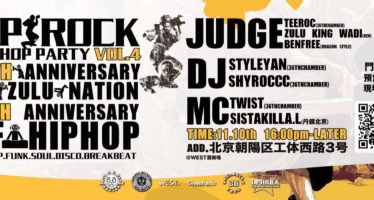 UpRock Hip-Hop Party Vol. 4 [Nov 10th]